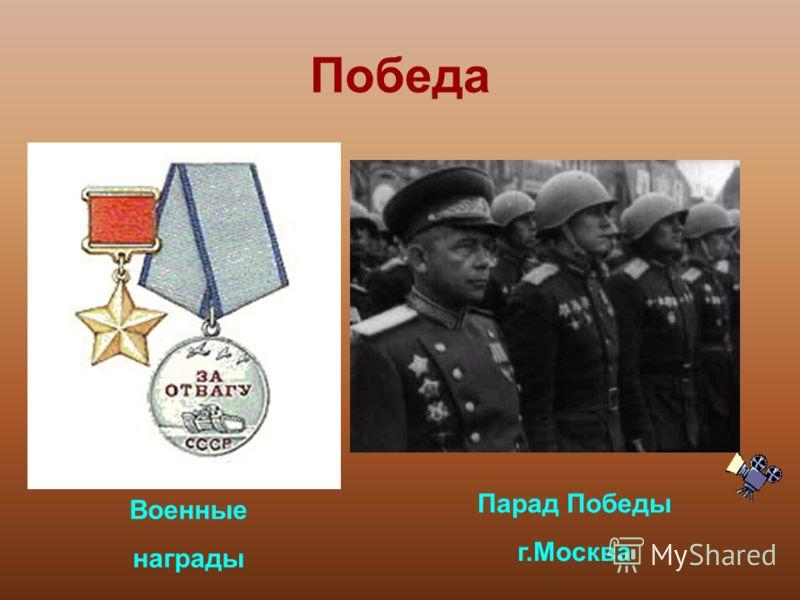 Победа Парад Победы г.Москва Военные награды