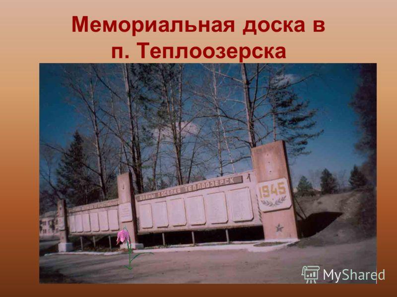 Мемориальная доска в п. Теплоозерска
