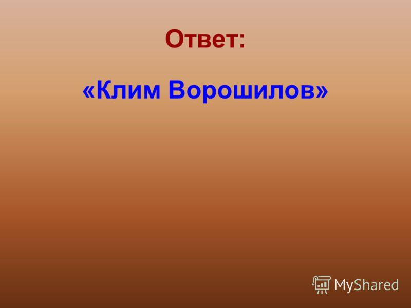 Ответ: «Клим Ворошилов»