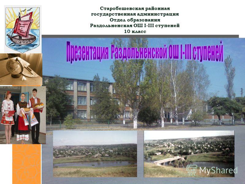 Старобешевская районная государственная администрация Отдел образования Раздольненская ОШ I-III ступеней 10 класс