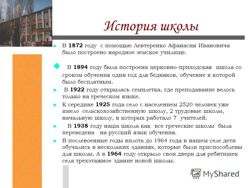 История школы В 1872 году с помощью Левтеренко Афанасия Ивановича было построено народное земское училище. В 1894 году была построена церковно-приходская школа со сроком обучения один год для бедняков, обучение в которой было бесплатным. В 1922 году