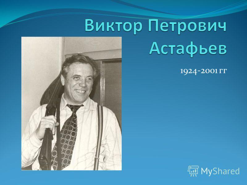 1924-2001 гг