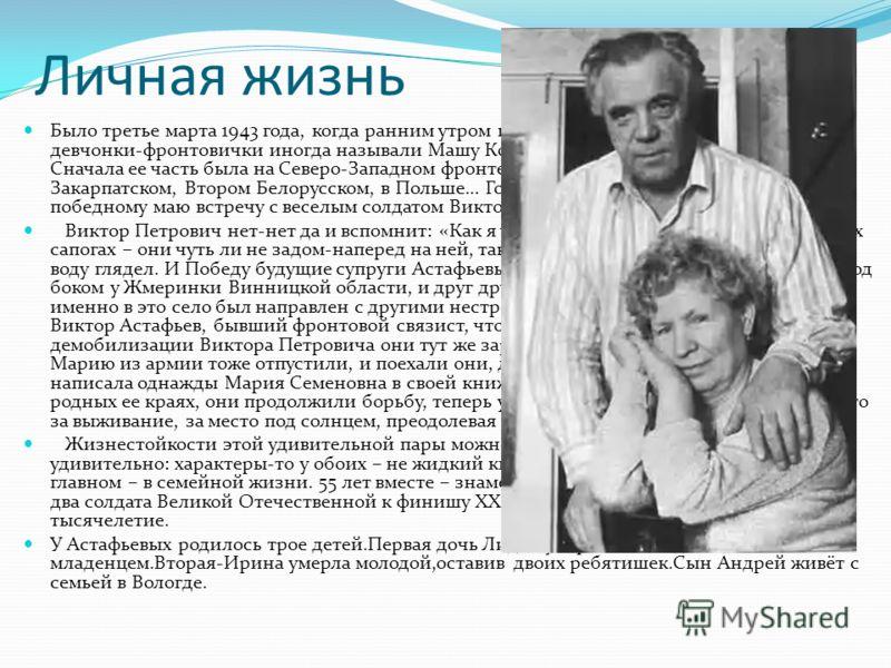 Личная жизнь Было третье марта 1943 года, когда ранним утром юный братик-солдатик, как позже девчонки-фронтовички иногда называли Машу Корякину, уезжала из дома на войну. Сначала ее часть была на Северо-Западном фронте, потом – на Первом Украинском,