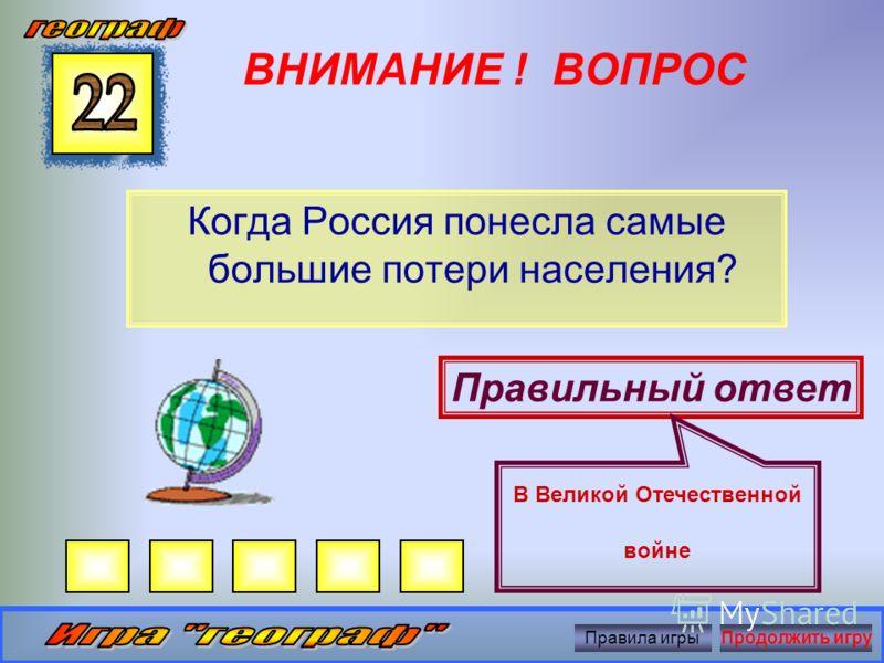 ВНИМАНИЕ ! ВОПРОС Какая семья в России считается многодетной? Правильный ответ Имеющая 3 и более детей Правила игрыПродолжить игру