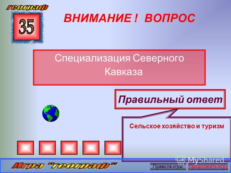 ВНИМАНИЕ ! ВОПРОС Уголь, добываемый в Подмосковном бассейне Правильный ответ Бурый Правила игрыПродолжить игру