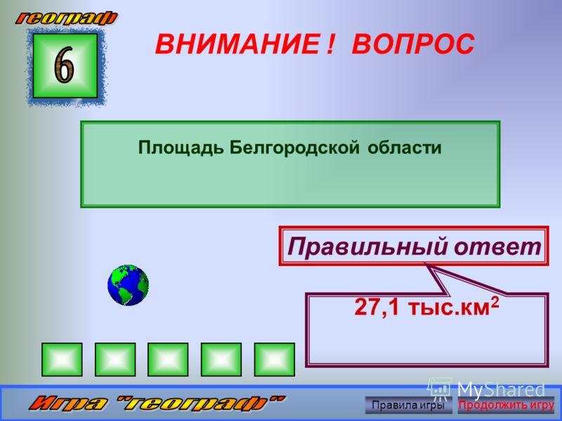 ВНИМАНИЕ ! ВОПРОС Когда на карте Родины появилась Белгородская область? Правильный ответ 6 января 1954 г. Правила игрыПродолжить игру