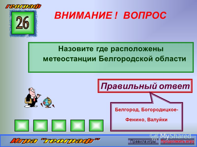 ВНИМАНИЕ ! ВОПРОС Природные зоны Белгородской области Правильный ответ степная и лесостепная Правила игрыПродолжить игру