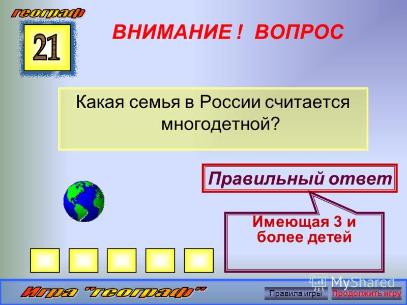 ВНИМАНИЕ ! ВОПРОС Самый многонациональный район на территории России? Правильный ответ Северный Кавказ Правила игрыПродолжить игру