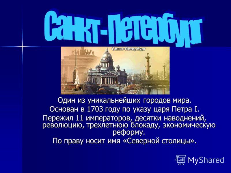 Один из уникальнейших городов мира. Основан в 1703 году по указу царя Петра I. Пережил 11 императоров, десятки наводнений, революцию, трехлетнюю блокаду, экономическую реформу. По праву носит имя «Северной столицы».