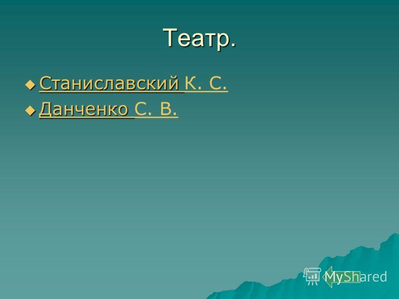 Театр. Станиславский Станиславский К. С. Станиславский К. С. Данченко Данченко С. В. Данченко С. В.