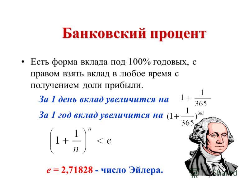 Сложный процентный рост Пусть банк начисляет p% годовых, внесенная сумма равна S рублей, а сумма, которая будет через n лет на счете, равна S n рублей.Пусть банк начисляет p% годовых, внесенная сумма равна S рублей, а сумма, которая будет через n лет