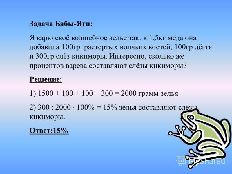 Задача домохозяйки: Имеется 150 граммов 70-процентной уксусной кислоты. Сколько воды надо в неё добавить, чтобы получить 5- процентный уксус? Решение: 1) 150 · 0,7 = 105 грамм кислоты в растворе; 2) 150 - 105 = 45 грамм воды в растворе; 3) 105 : 0,05