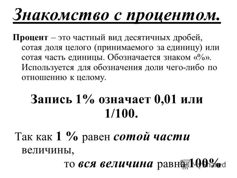 Долгое время под процентами понимались исключительно прибыль или убыток на каждые сто рублей. Они применялись только в торговых и денежных сделках. Затем область их применения расширилась, проценты встречаются в хозяйственных и финансовых расчетах, в