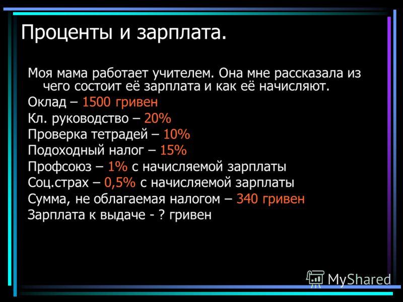 Проценты в банке Мои родители в прошлом году положили в банк на моё имя 1000 рублей под 20% годовых. Эти деньги мне нужны будут на выпускной вечер. Интересно, какую сумму я получу через 5 лет?