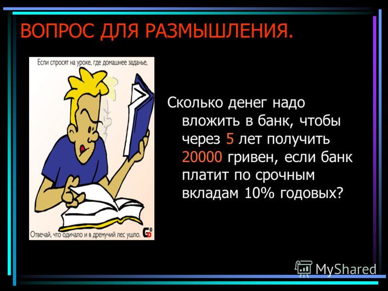 Проценты и выборы Выборы Президента Украины 7 февраля 2010 г в городе Славянске. Количество избирателей – 154 340 человек. Приняли участие в выборах – 76 795 человек. за Януковича – 68 856 человек за Тимошенко – 5 291 человек Против всех – 1 893 чело