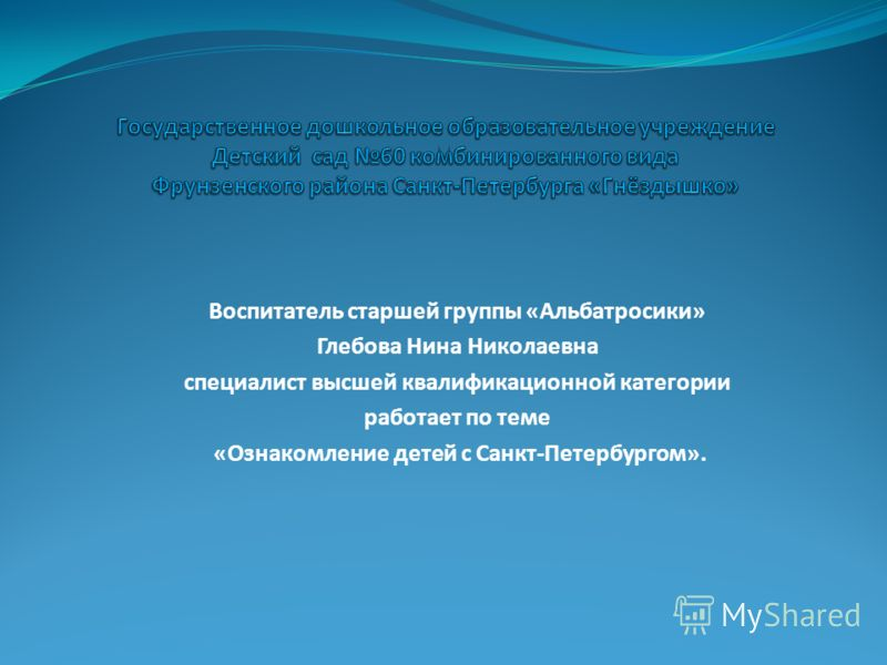 презентации по знакомству с санкт петербургом