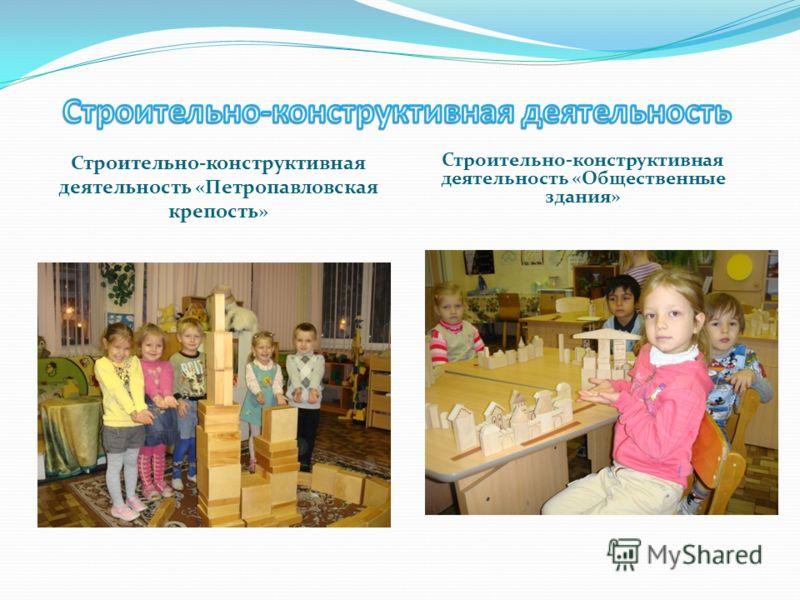 Строительно-конструктивная деятельность «Петропавловская крепость» Строительно-конструктивная деятельность «Общественные здания»
