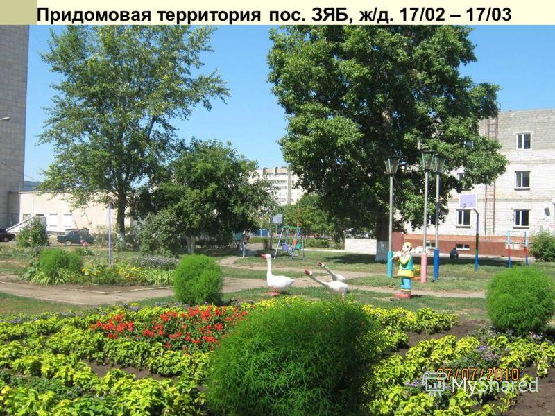 Придомовая территория пос. ЗЯБ, ж/д. 17/02 – 17/03