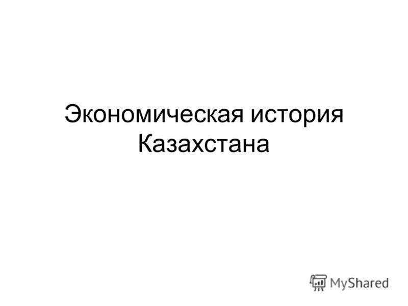 Экономическая история Казахстана