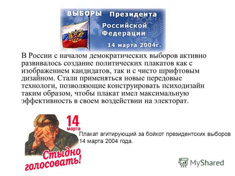 В России с началом демократических выборов активно развивалось создание политических плакатов как с изображением кандидатов, так и с чисто шрифтовым дизайном. Стали применяться новые передовые технологи, позволяющие конструировать психодизайн таким о