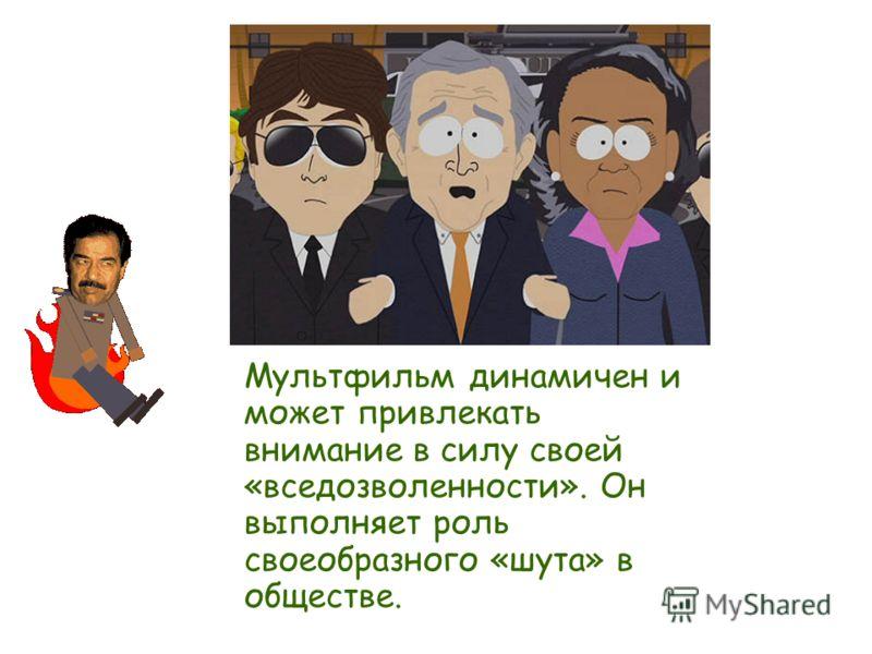 Мультфильм динамичен и может привлекать внимание в силу своей «вседозволенности». Он выполняет роль своеобразного «шута» в обществе.