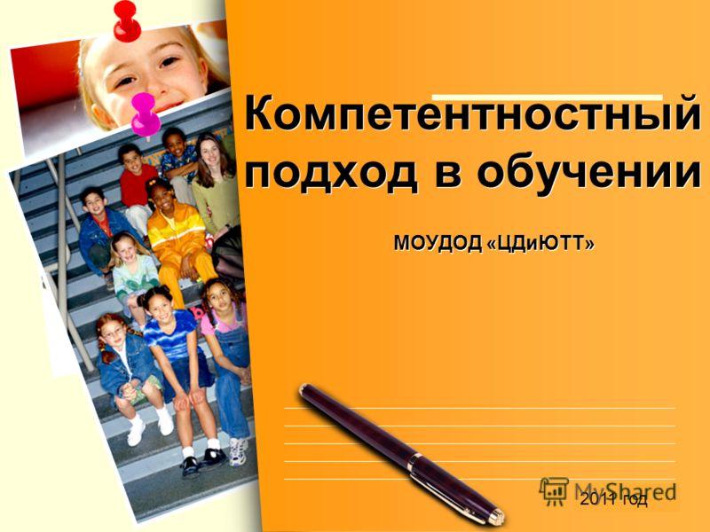 L/O/G/O Компетентностный подход в обучении МОУДОД «ЦДиЮТТ» 2011 год