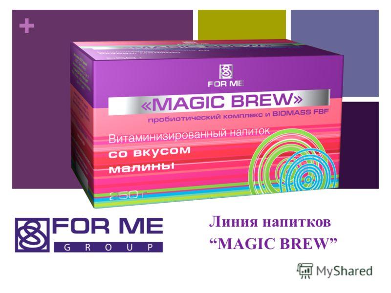 + Линия напитков MAGIC BREW