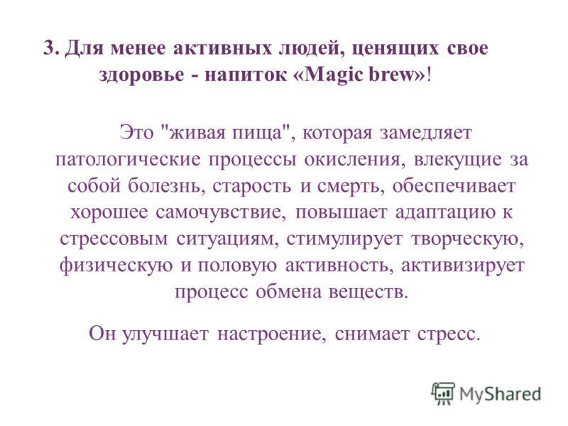 3. Для менее активных людей, ценящих свое здоровье - напиток «Magic brew»! Это