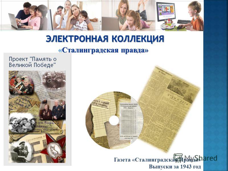 «Сталинградская правда» Газета «Сталинградская Правда» Выпуски за 1943 год