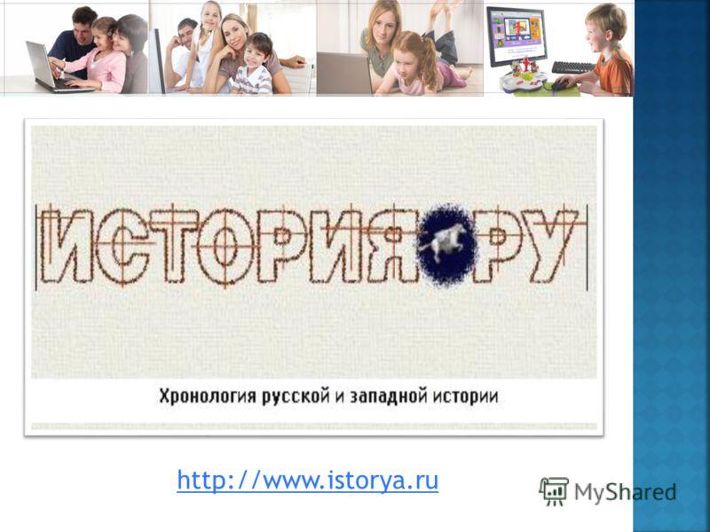 http://www.istorya.ru