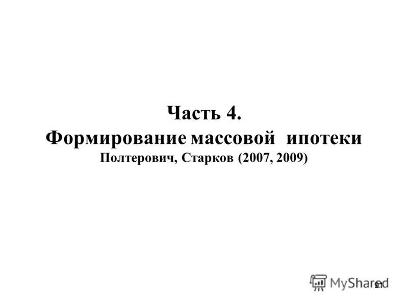 91 Часть 4. Формирование массовой ипотеки Полтерович, Старков (2007, 2009)