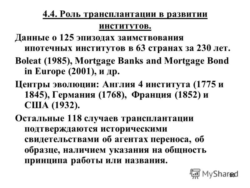 96 Данные о 125 эпизодах заимствования ипотечных институтов в 63 странах за 230 лет. Boleat (1985), Mortgage Banks and Mortgage Bond in Europe (2001), и др. Центры эволюции: Англия 4 института (1775 и 1845), Германия (1768), Франция (1852) и США (193