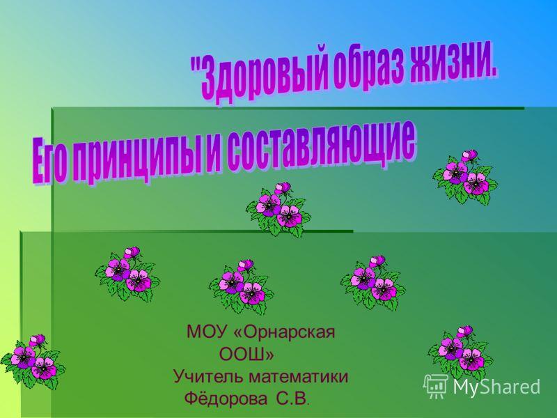 МОУ «Орнарская ООШ» Учитель математики Фёдорова С.В.