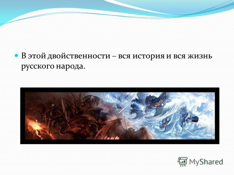 В этой двойственности – вся история и вся жизнь русского народа.