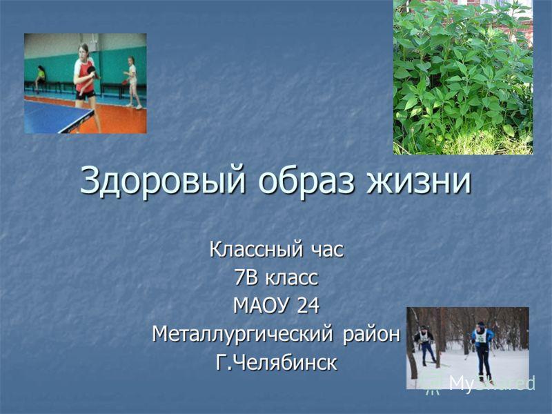 Здоровый образ жизни Классный час 7В класс МАОУ 24 Металлургический район Г.Челябинск