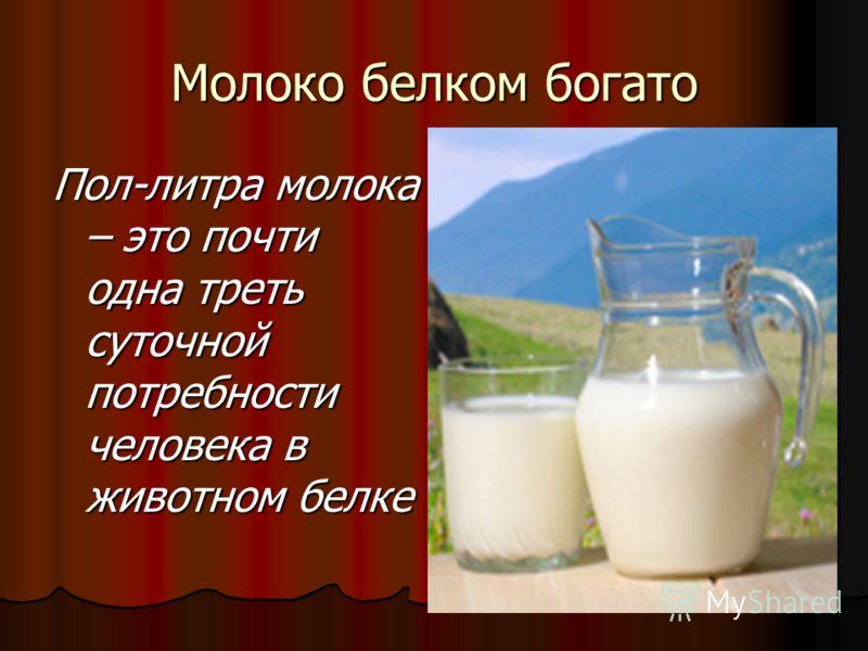 Молоко белком богато Пол-литра молока – это почти одна треть суточной потребности человека в животном белке