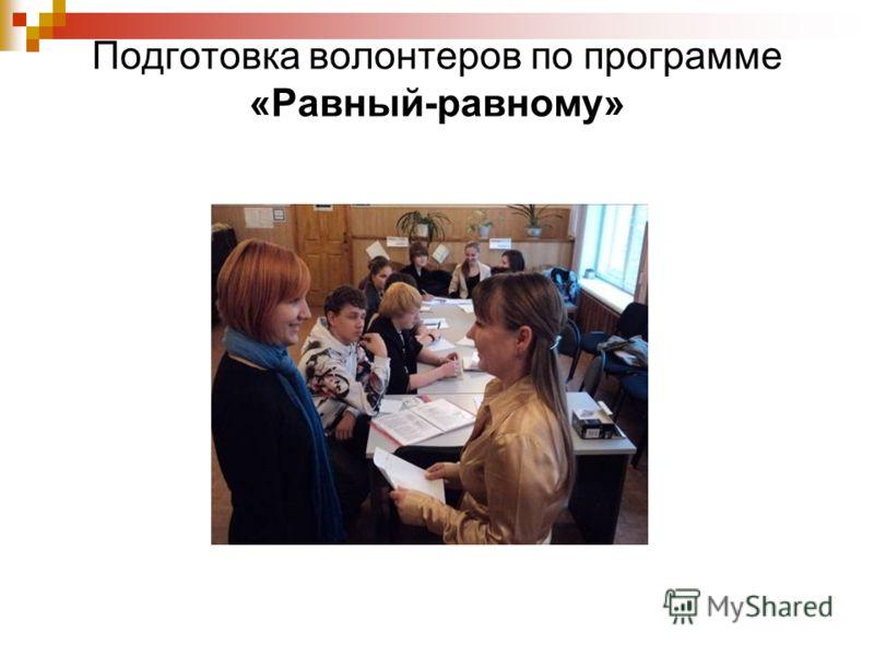 Подготовка волонтеров по программе «Равный-равному»