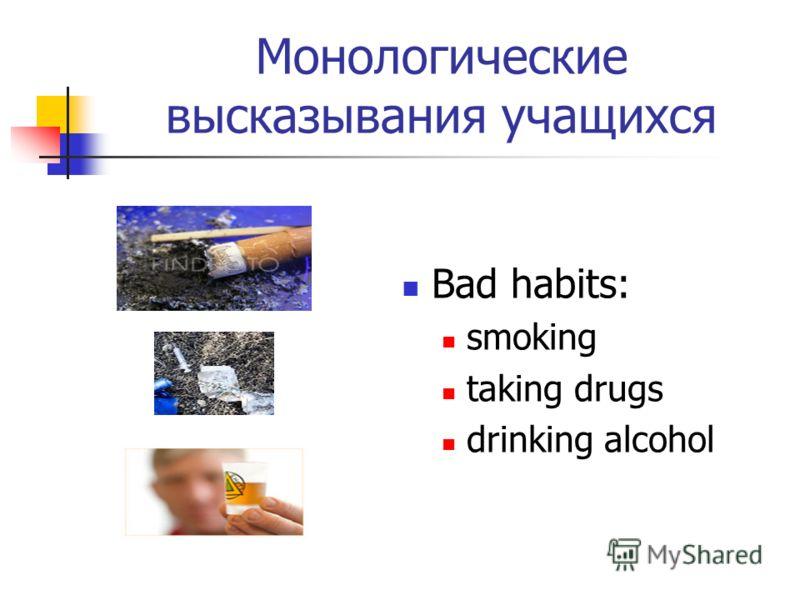 Монологические высказывания учащихся Bad habits: smoking taking drugs drinking alcohol