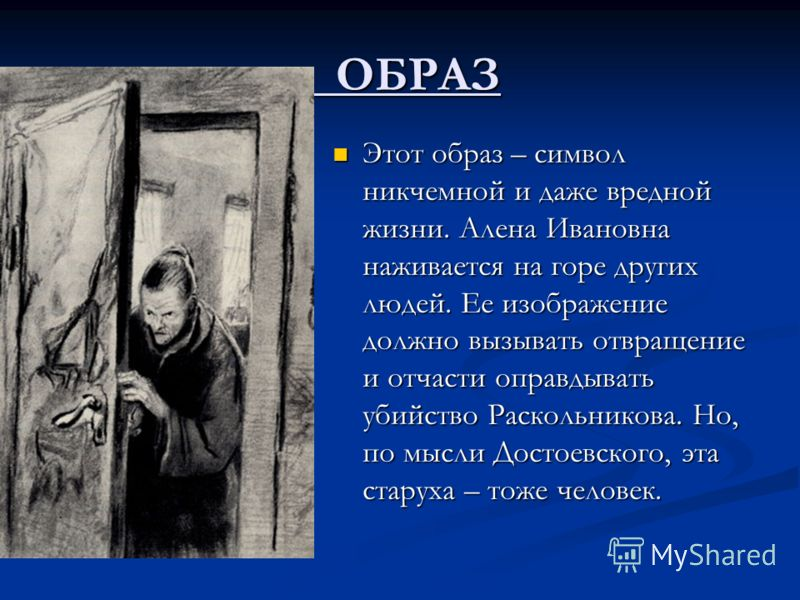 Картинки по запросу Старуха-процентщица (Алена Ивановна)