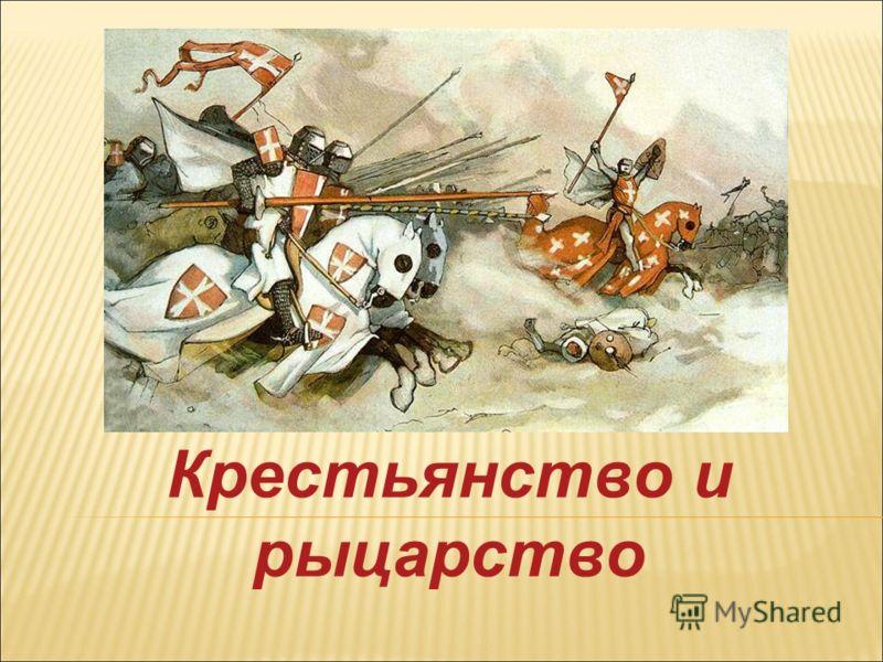 Крестьянство и рыцарство