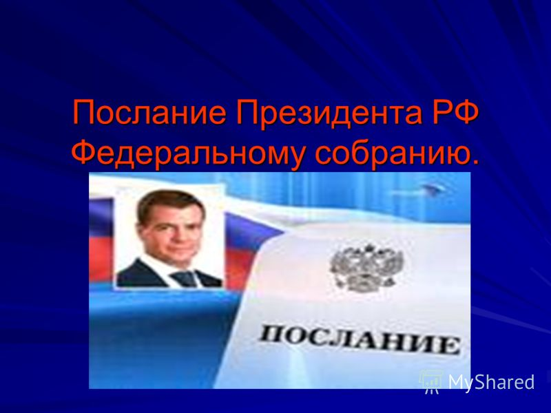 Послание Президента РФ Федеральному собранию.