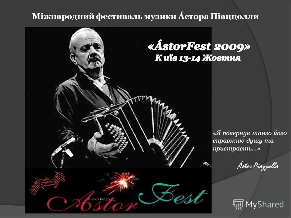 «Я повернув танго його справжню душу та пристрасть…» Ástor Piazzolla Міжнародний фестиваль музики Áстора Піаццолли