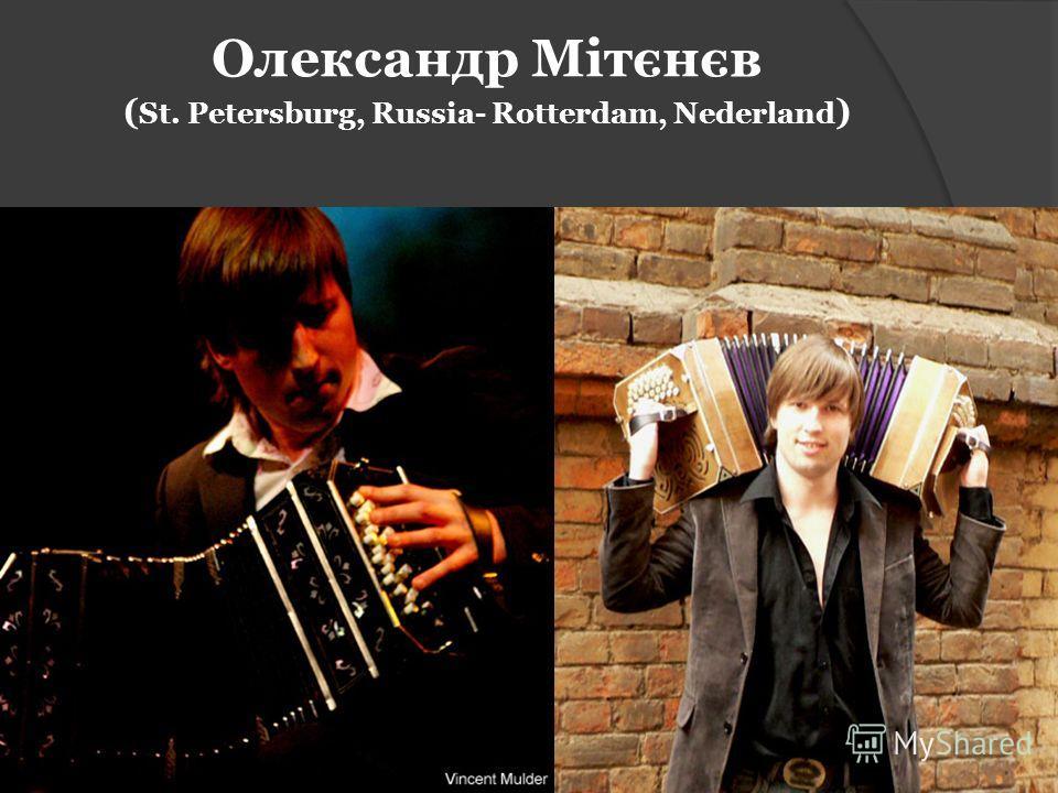 Олександр Мітєнєв ( St. Petersburg, Russia- Rotterdam, Nederland )