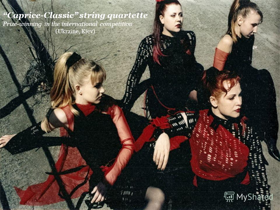 Caprice-Classic string quartette Prize-winning in the international competition (Ukraine, Kiev)