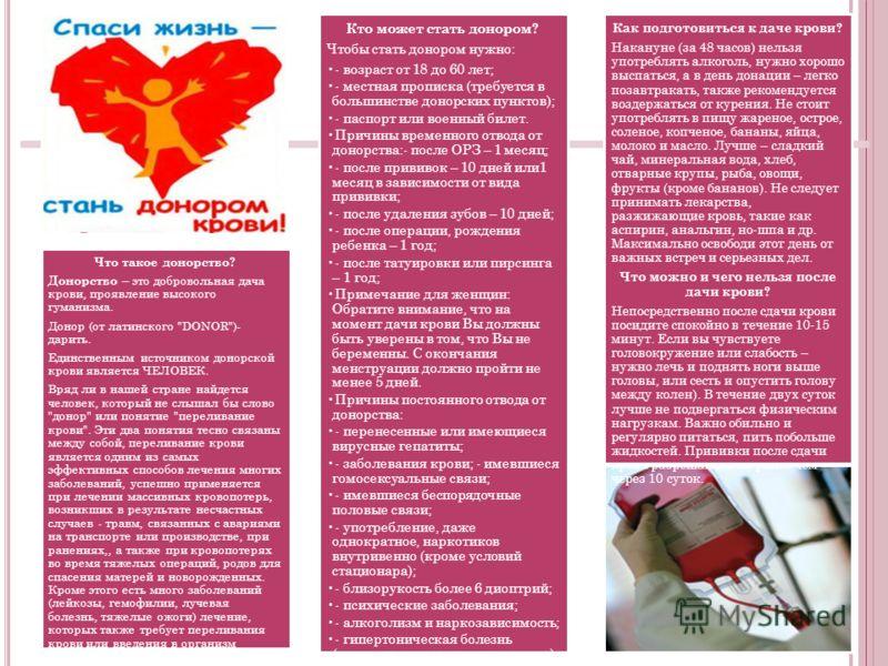 Что такое донорство? Донорство – это добровольная дача крови, проявление высокого гуманизма. Донор (от латинского