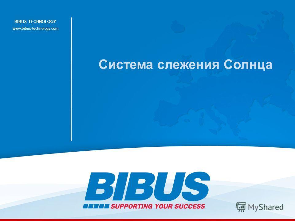 BIBUS blue 26 102 177 0% BIBUS red 181 23 43 0% BIBUS dark gray 88 90 0% BIBUS light gray 88 90 60% transp. BIBUS TECHNOLOGY www.bibus-technology.com Система слежения Солнца