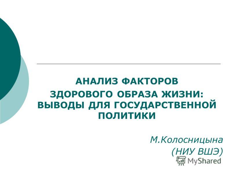 АНАЛИЗ ФАКТОРОВ ЗДОРОВОГО ОБРАЗА ЖИЗНИ: ВЫВОДЫ ДЛЯ ГОСУДАРСТВЕННОЙ ПОЛИТИКИ М.Колосницына (НИУ ВШЭ)