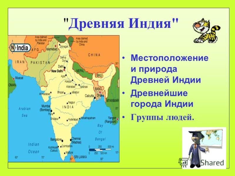Древняя индия доклад для 5 класса