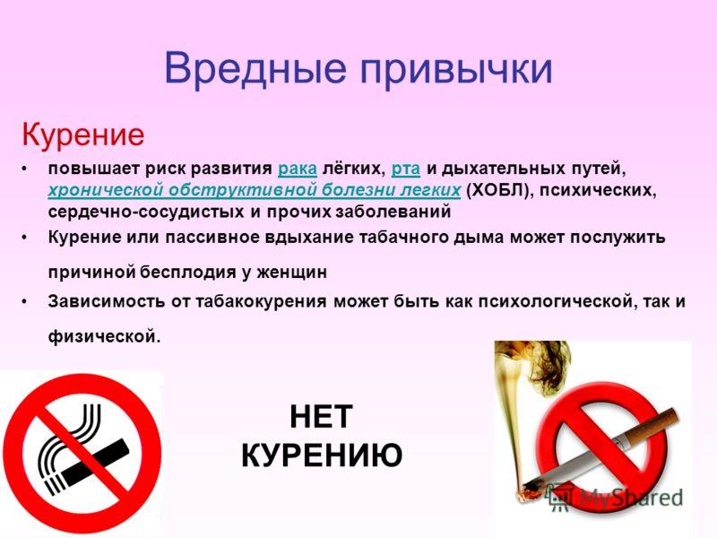 Вредные привычки Курение повышает риск развития рака лёгких, рта и дыхательных путей, хронической обструктивной болезни легких (ХОБЛ), психических, сердечно-сосудистых и прочих заболеванийракарта хронической обструктивной болезни легких Курение или п