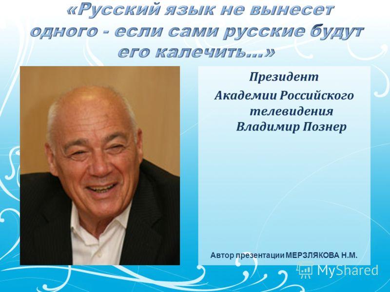 Президент Академии Российского телевидения Владимир Познер Автор презентации МЕРЗЛЯКОВА Н.М.